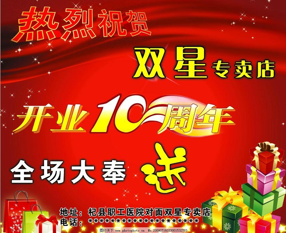 双星 宣传车 专卖 红色 海报 开业 十周年 变形字 礼品盒 送