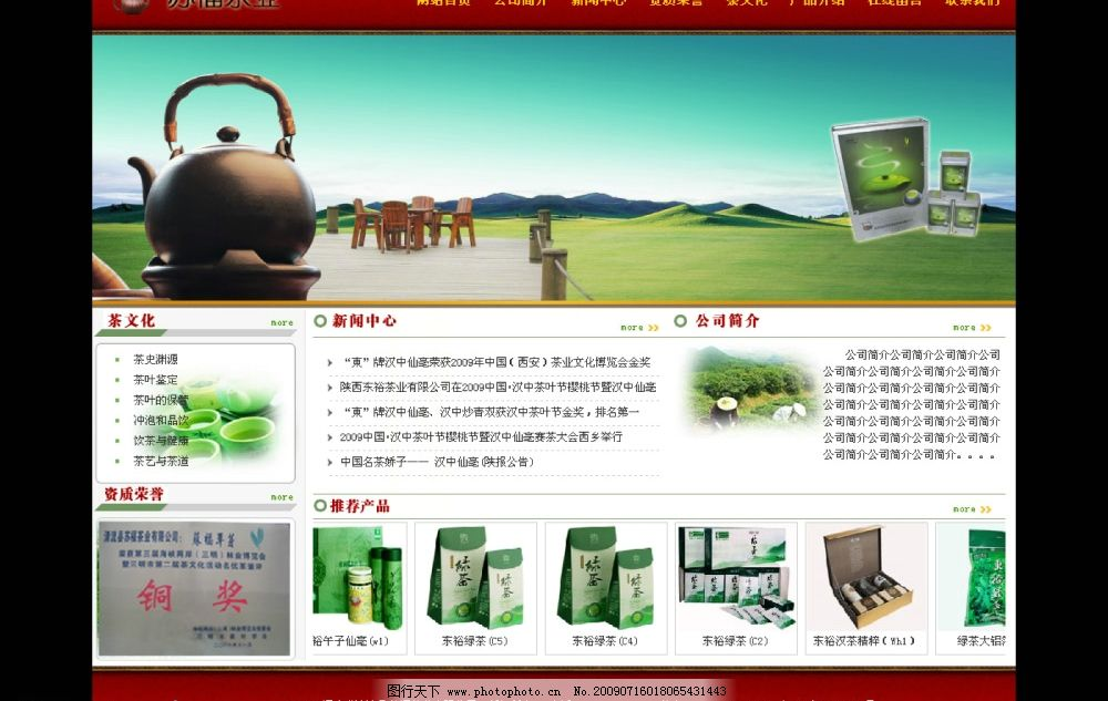 某茶叶公司网站模板图片_网页界面模板_ui界面设计_图