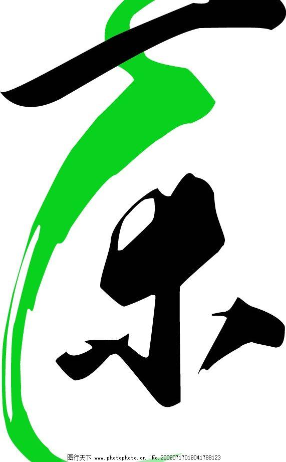 logo logo 标志 设计 矢量 矢量图 素材 图标 571_922 竖版 竖屏