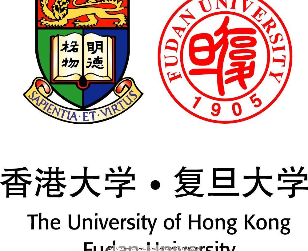 港大logo 香港大学和复旦logo 标识标志图标 公共标识标志 矢量图库