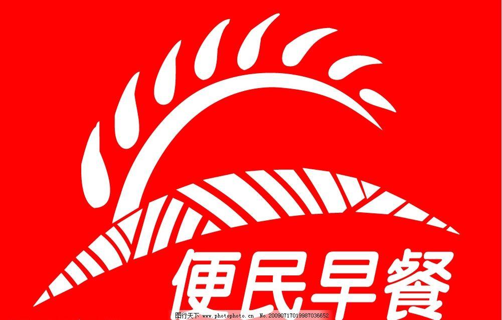 便民早餐 其他矢量 矢量素材 矢量图库 cdr 标识标志图标 企业logo