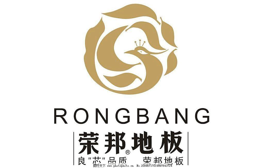 荣邦地板标志 荣邦 地板 荣邦地板 标志 矢量 标识标志图标 企业logo