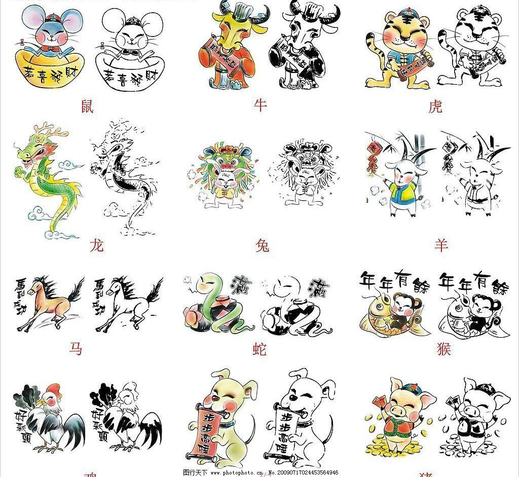 12生肖位图和矢量图图片