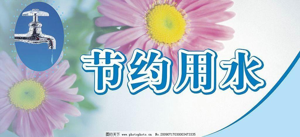 节约用水 节约用 花 水龙头 超市促销海报 pop广告 海报设计 广告设计