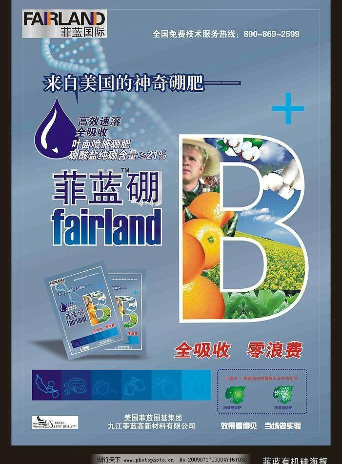有机硅海报 肥料 农化 菲蓝硼 宣传 水珠 有机肥料 广告设计 海报设计