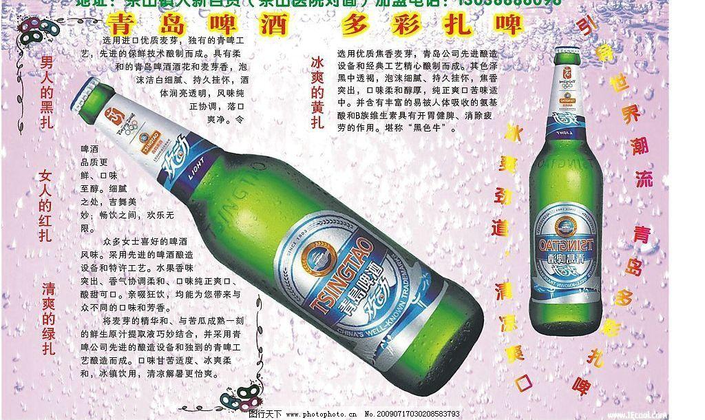 青岛啤酒大32开横版 青岛啤酒 多彩扎啤 男人的黑扎 女人的红扎 清爽