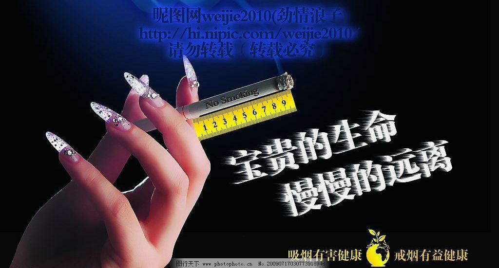 戒烟公益广告原创 香烟 手势 尺子 吸烟有害健康 广告设计模板 国内广