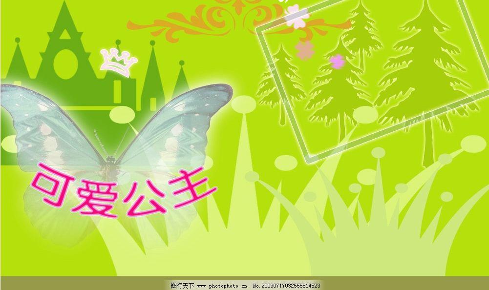 可爱公主 绿色背景 草 矩形框子 花边 树 叶子 城堡 皇冠 蝴蝶 文字