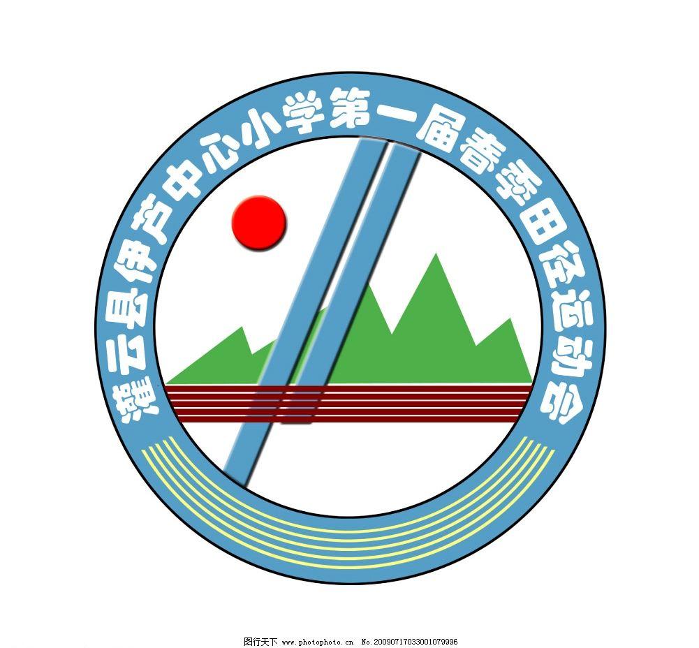 伊芦运动会标志 山 水 太阳 圆 psd分层素材 源文件库 250dpi psd图片