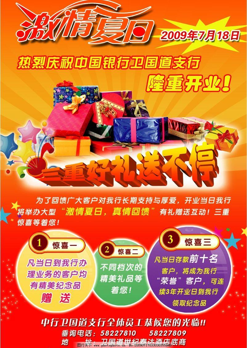 中国银行 海报 礼物盒 红色背景 宣传 源文件库