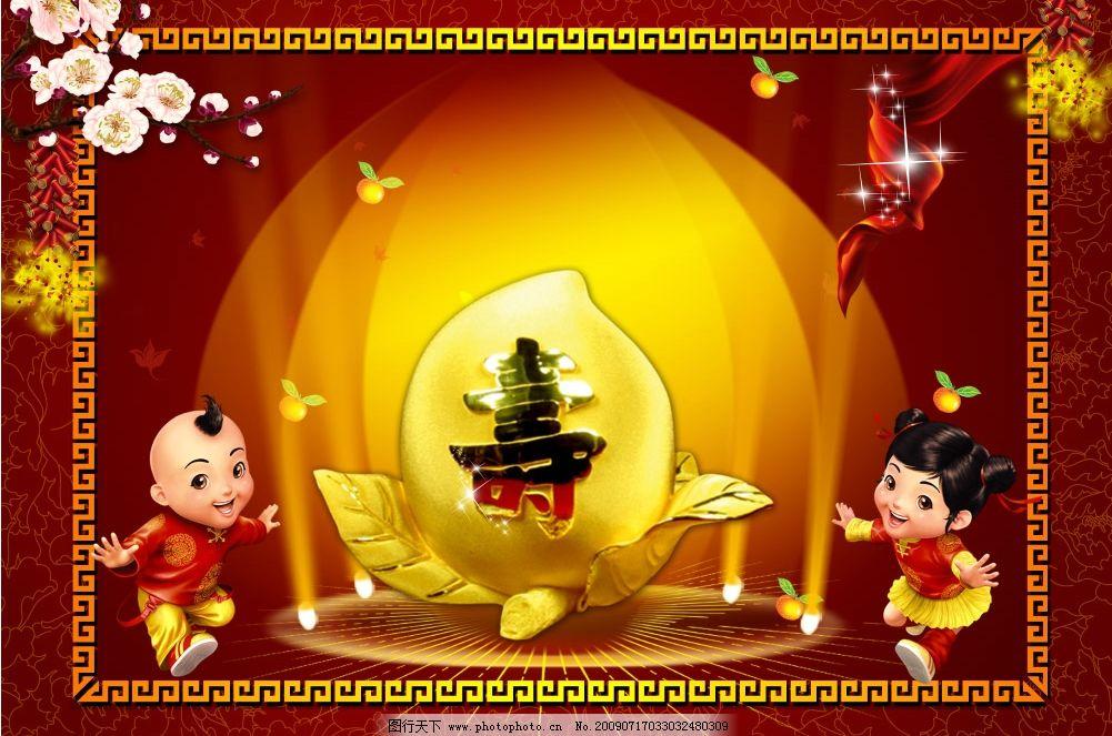 寿比南山 寿桃 寿宴背景 花纹边框 发光效果 福娃 童男童女 古典背景