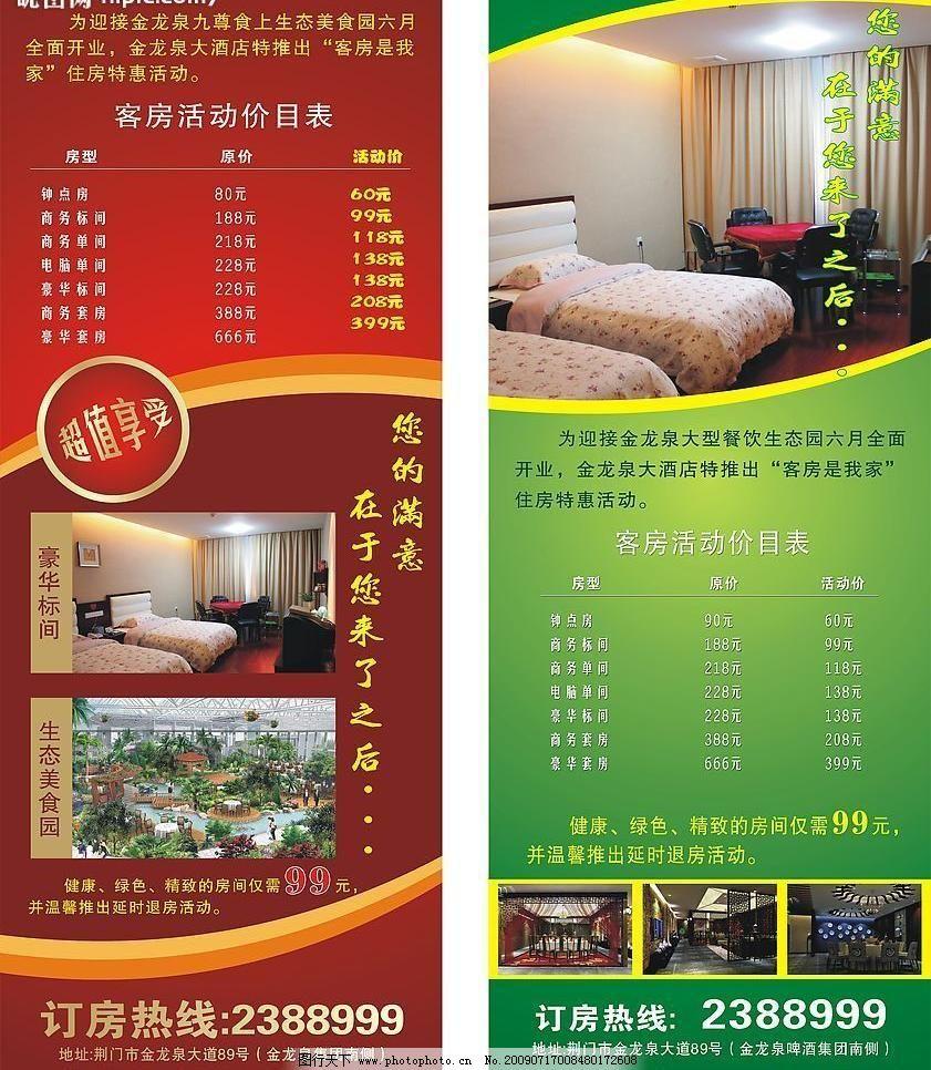 易拉宝 易拉宝图片免费下载 酬宾 广告设计 活动 酒店 矢量图库