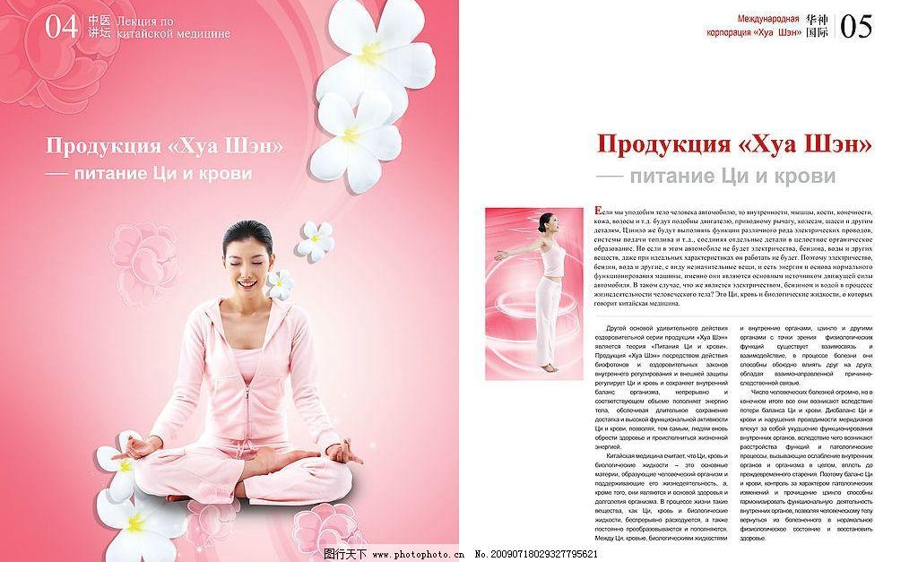 杂志内页设计 杂志 内页 版式设计 美女 瑜伽 健身 粉色 健康 psd分层图片