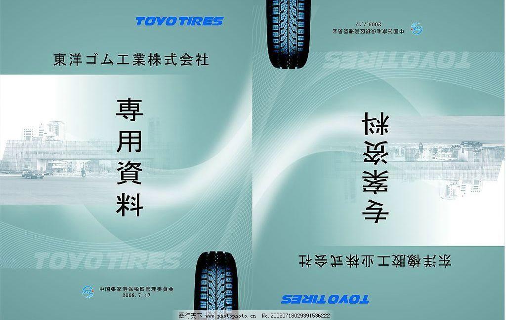 样本 轮胎 樱花 曲线 排版 广告设计 画册设计 矢量图库 cdr
