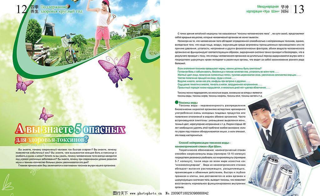 企业杂志内页版式设计图片