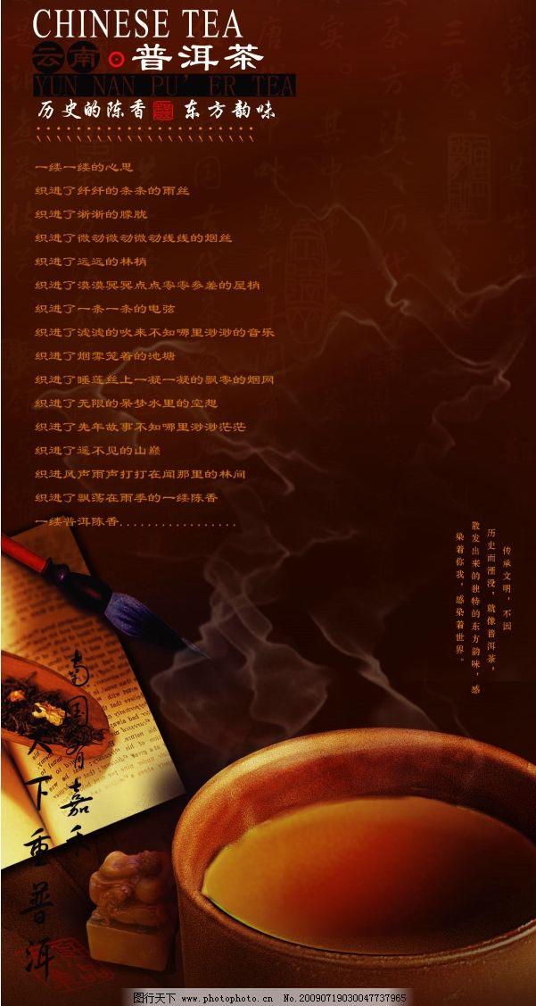 茶文化海报 茶叶 毛笔 中国风 书 茶杯 茶壶 茶汤 普洱茶海报