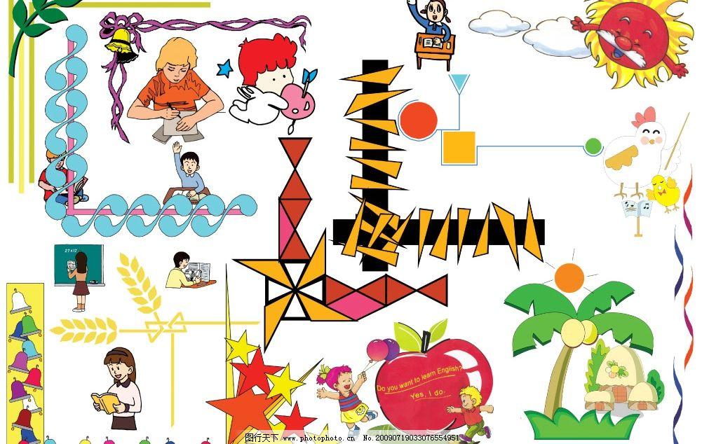 卡通 丘比特 太阳 星星 学习 教书 花纹 花边 玩耍 椰子树 边框 铃铛
