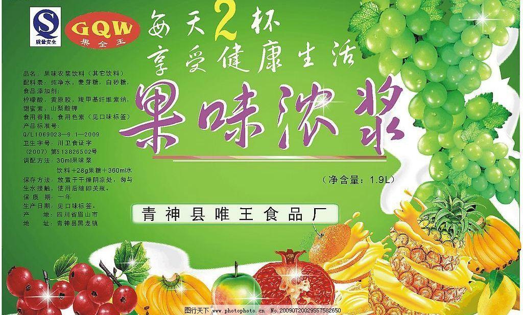 飲料廣告 葡萄 香焦 牛奶 綠背景 石榴 桃子 藝術 廣告設計 矢量圖庫