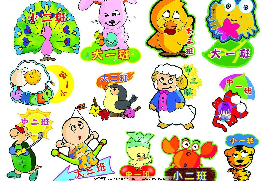 设计图库 广告设计 其他  13个幼儿园班标 幼儿园 班标 鸟 动物 孔雀
