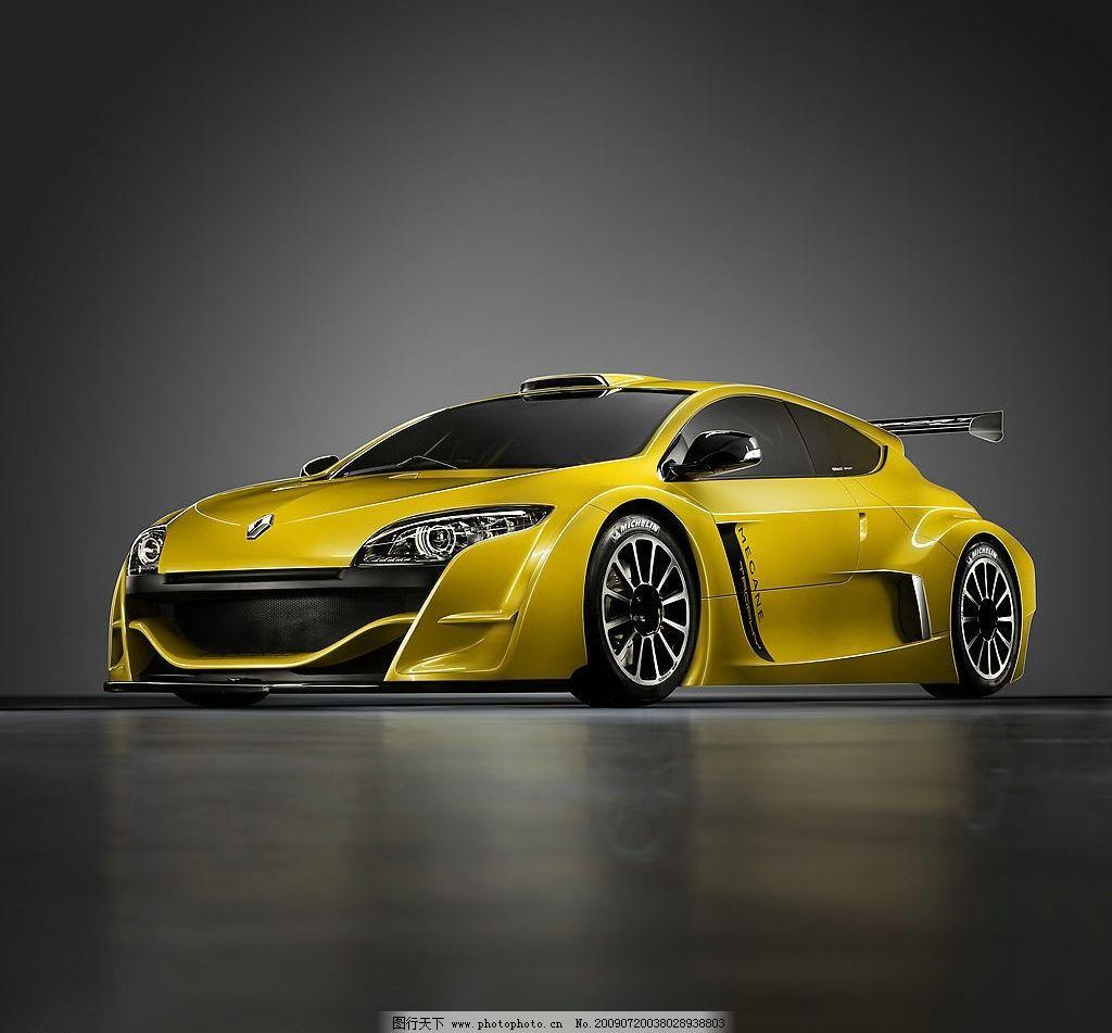 雷诺超级跑车图片