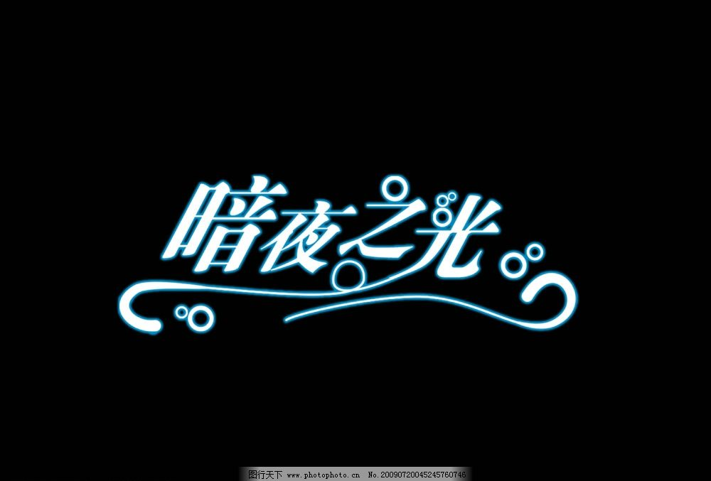 暗夜之光字体设计