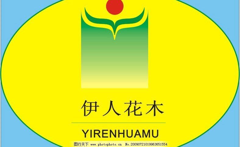 伊人花木 logo 企业 标识 标识标志图标 企业logo标志 矢量图库 cdr