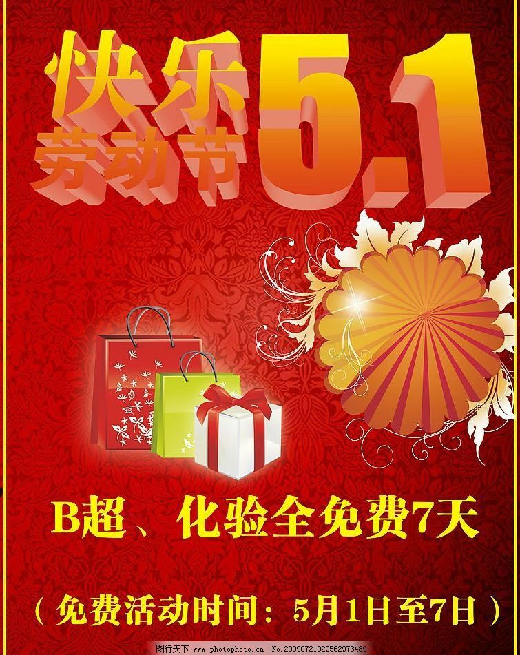 五一劳动节宣传牌图片