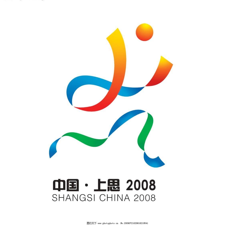 运动会标志 标志设计 logo 上思运动会 上字 奔跑 丝带飞扬 拼搏向前