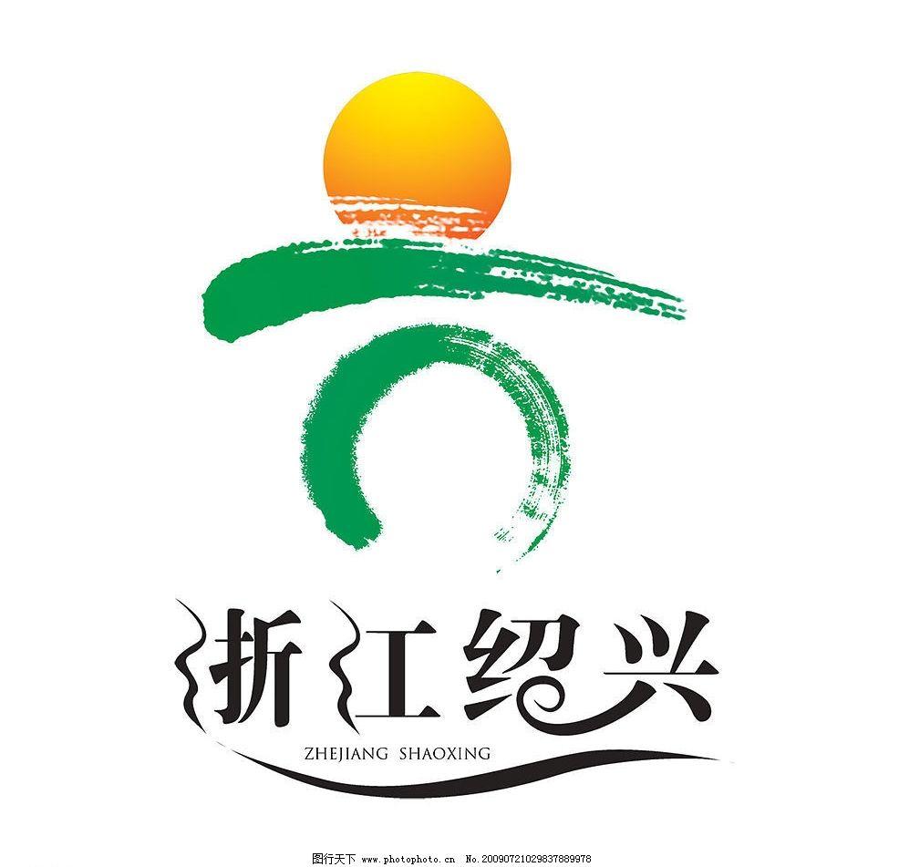 旅游形象标志 标志设计 绍兴旅游形象标识 兴字 拱桥 红日 传统书法