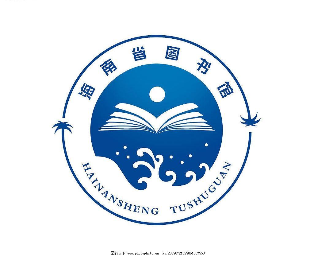 图书馆标志 标志设计 标识 海南图书馆 书本 海鸥 朝阳 浪花图片
