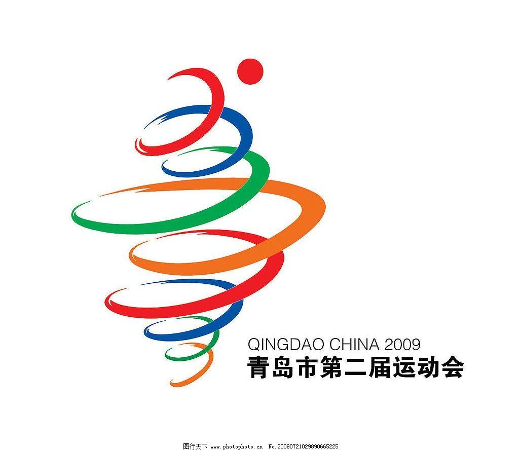 运动会标志 标志设计      青岛市第二届运动会标志 五月的风 青岛