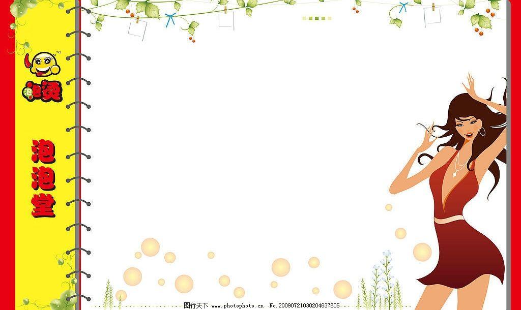 泡泡汤留言板 麻辣烫 矢量素材 叶子 美女 卡通美女 矢量图库图片