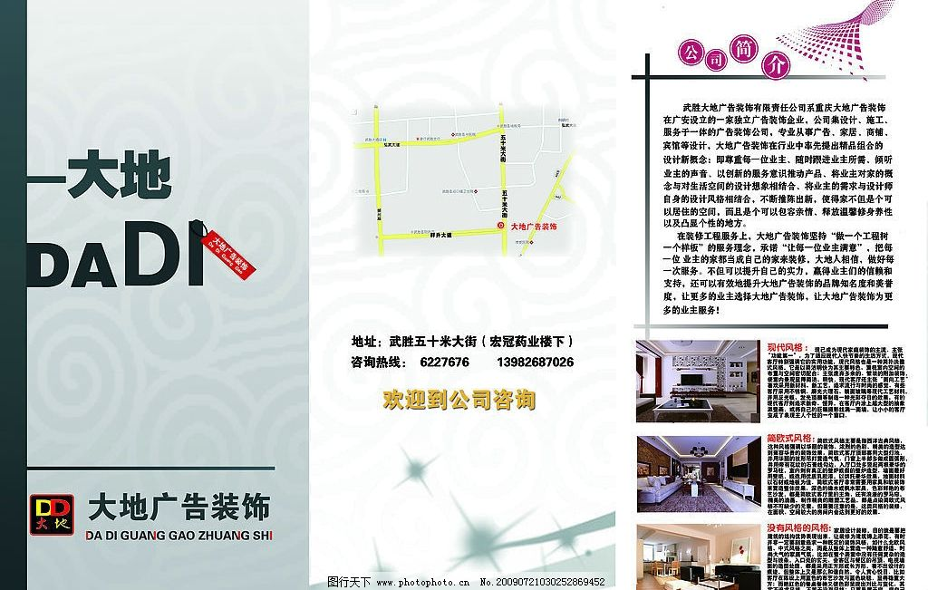 室内装修宣传单 室内 装修 宣传单 排版 大地广告装饰dm单 广告设计