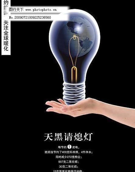 节电公益广告图片图片