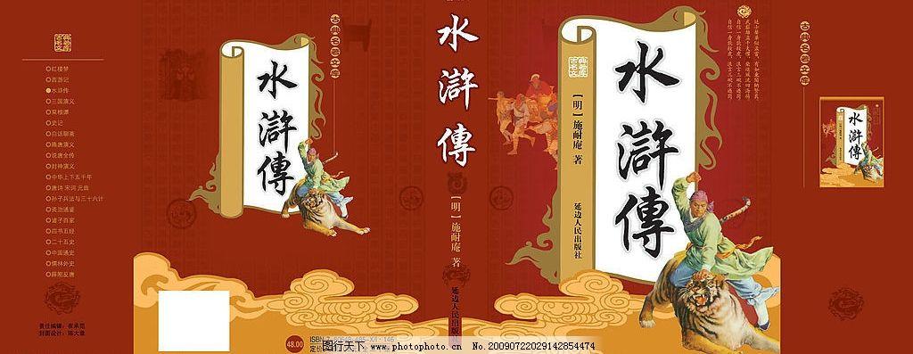 水浒传封面 水浒 古典      广告设计模板 包装设计 源文件库 300dpi