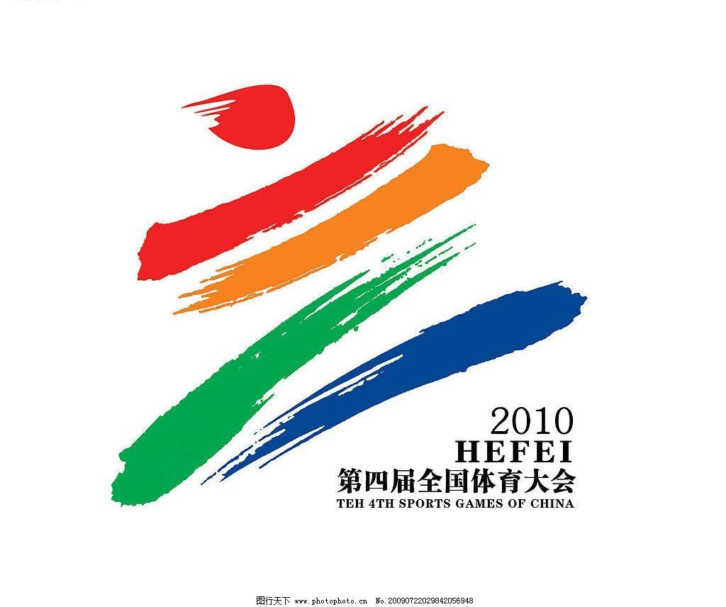 运动会标志 标志设计 (1024x856)-体育运动会标志图片