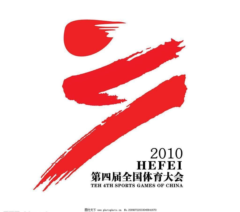 运动会标志图片免费下载 300dpi logo psd 标志设计 翩翩起舞 舞蹈 源图片