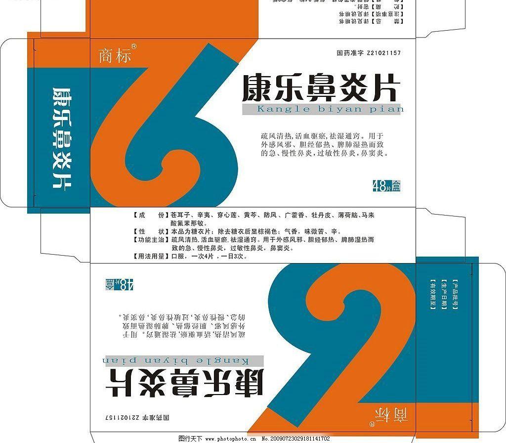 康乐鼻炎片包装设计 康乐鼻炎片 鼻炎 药品 药盒 包装设计 广告设计