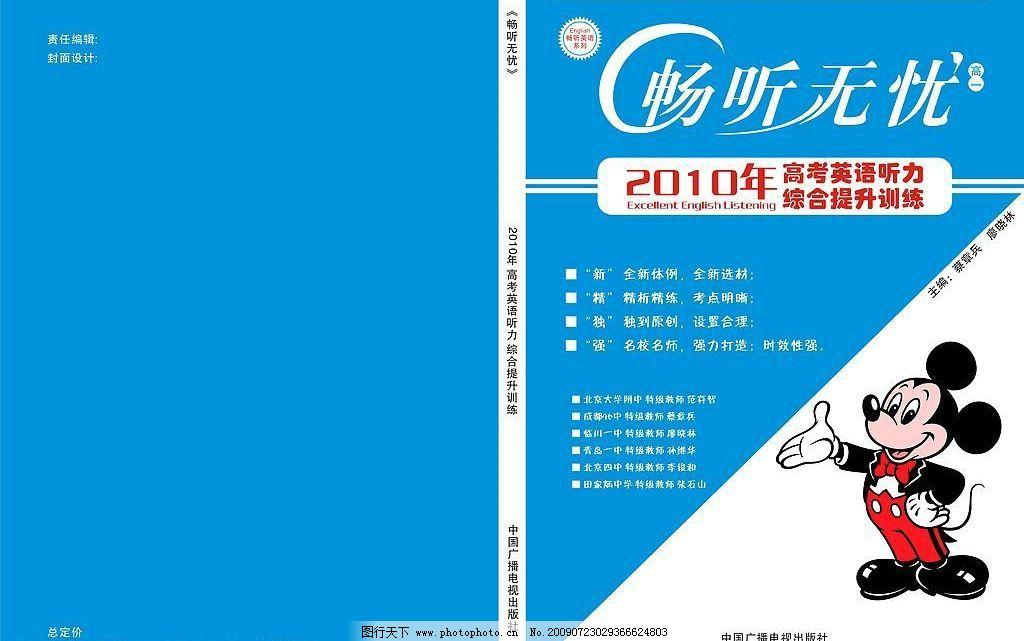 英语听力高考封面图片