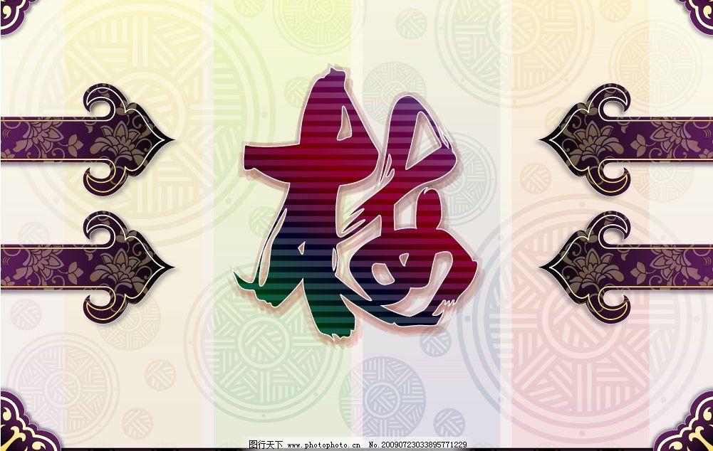 梅字 艺术字 花纹 背景 箭头 精美花纹 绚彩花纹背景 时尚花纹