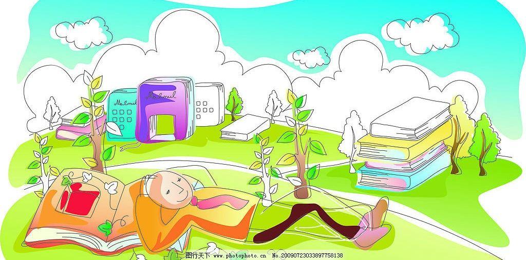 抽像城市 卡通插画 果树 翻页书本 人物躺在书本上 云彩 矢量图库 cdr