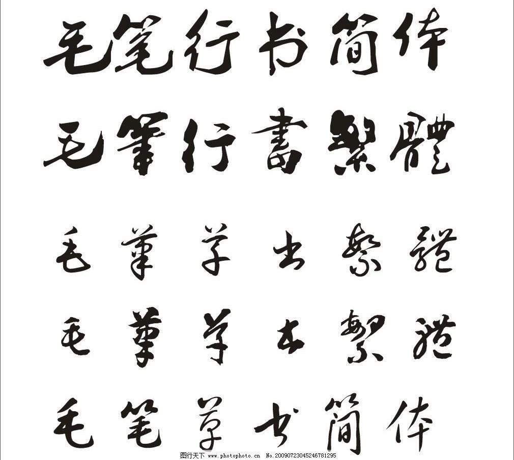 用毛笔行书允浩中国梦