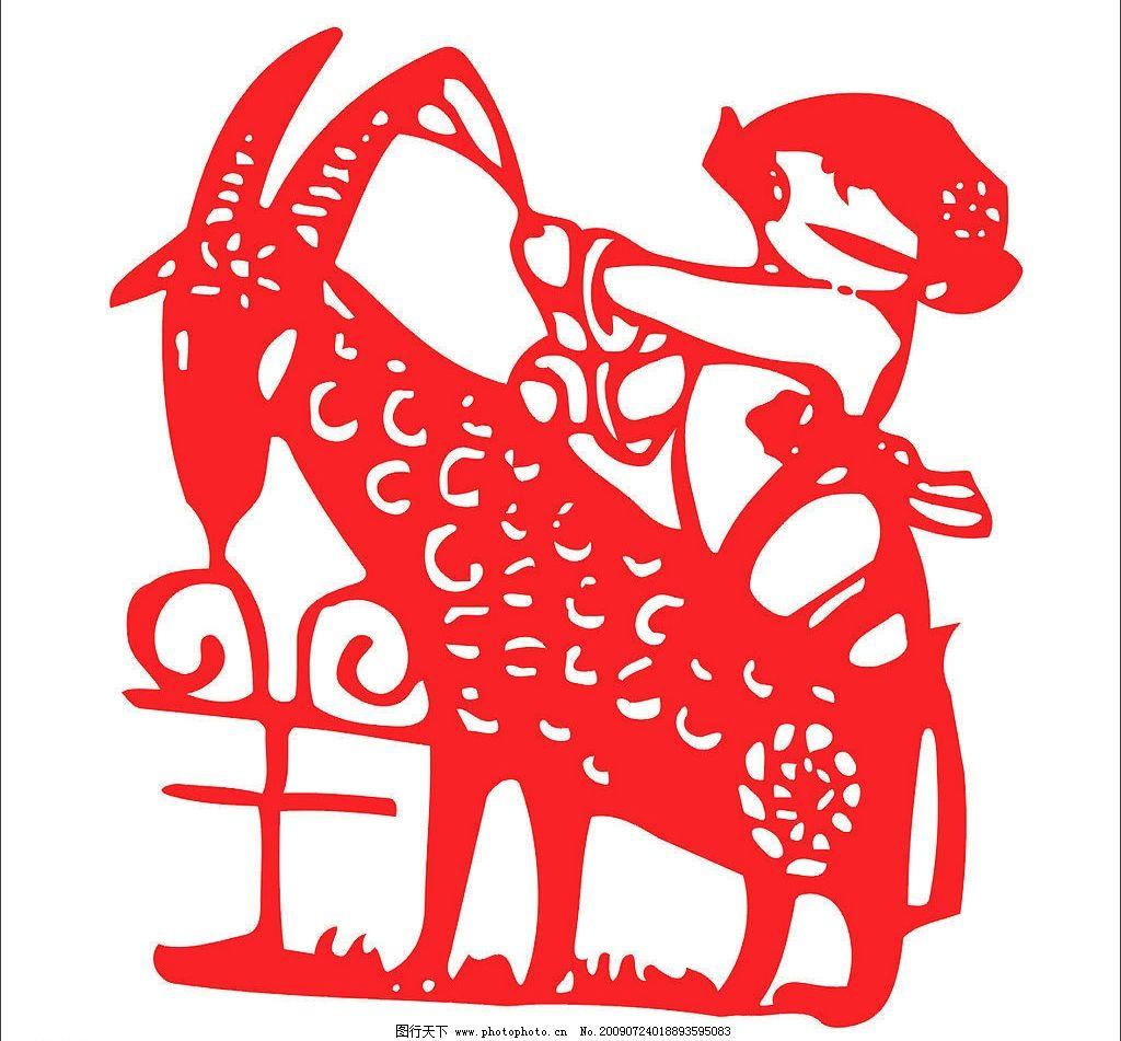 剪纸 红色剪纸 小孩 文化艺术 传统文化 002 设计图库 100dpi jpg