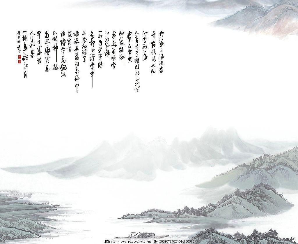 描写山水景色的完整诗句图片