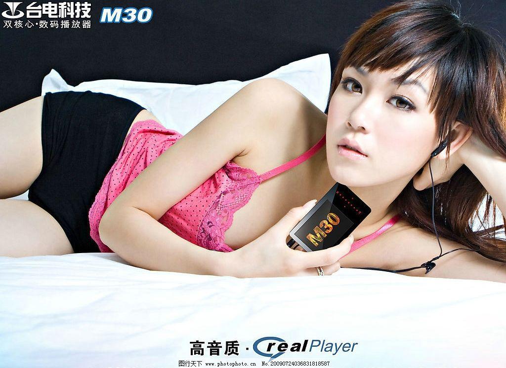 台电m30双核心播放器美女广告14图片,女性女人 摄影