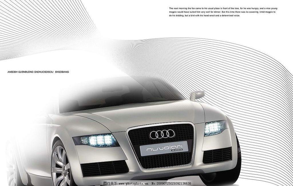 汽车画册8 汽车 画册 银色轿车 奥迪 曲线 广告设计模板 画册设计 源