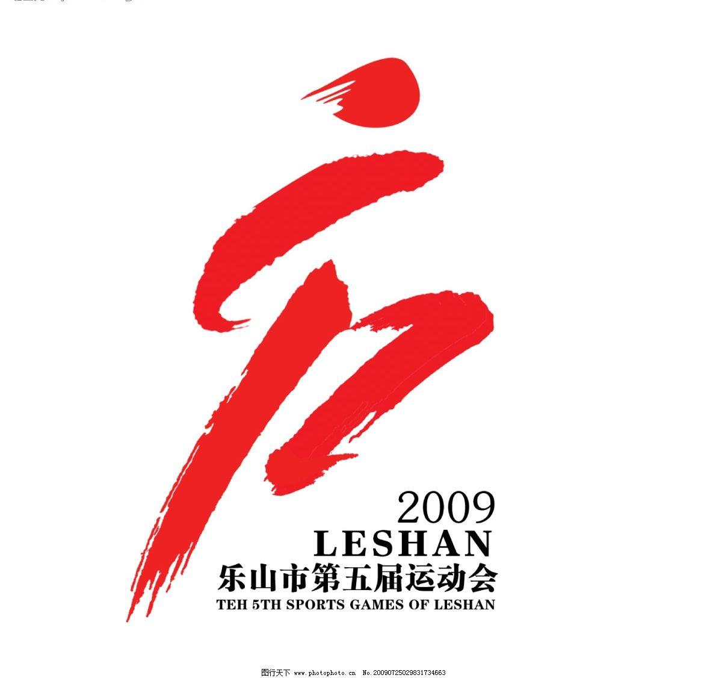 运动会标志 标志设计      乐山运动会 乐山 运动会 第五届运动会