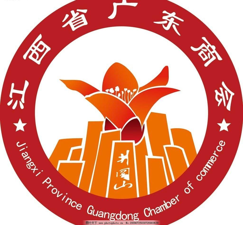 江西省广东商会图片