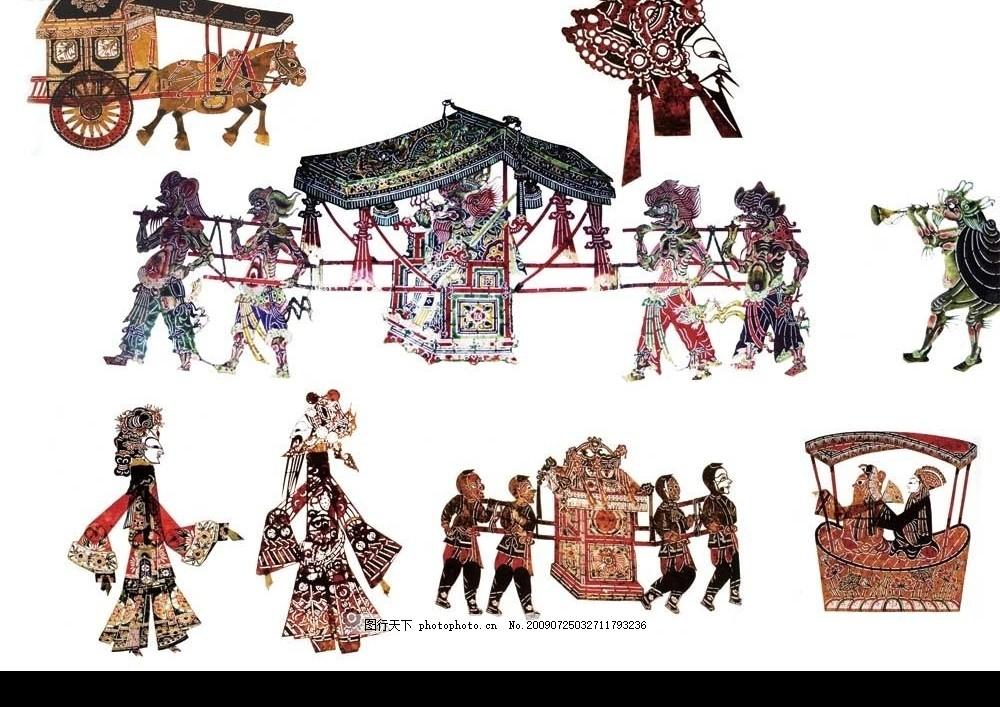 传统皮影戏造型人物 传统 中国风 古典 皮影 人 皮影戏 民间艺术 psd