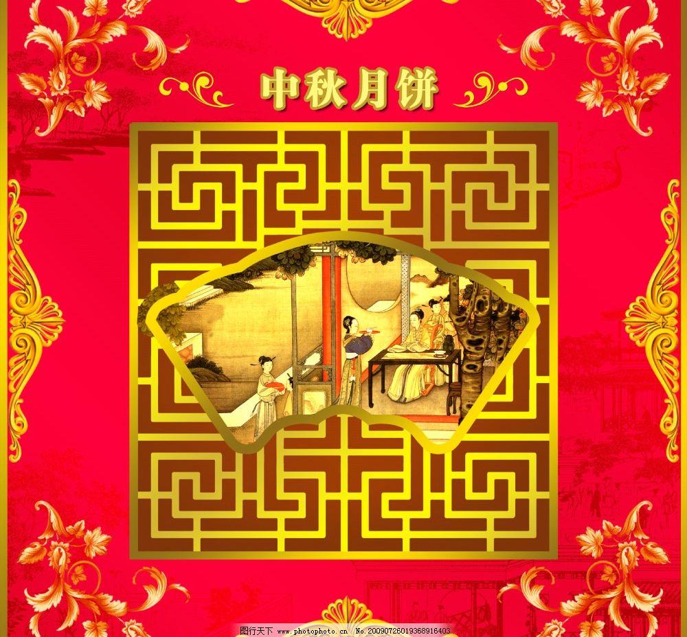 中秋月饼 中秋 月饼 包装 边框 花纹 古图 节日素材 中秋节 源文件库